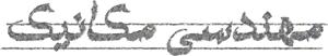انجمن مهندسی مکانیک