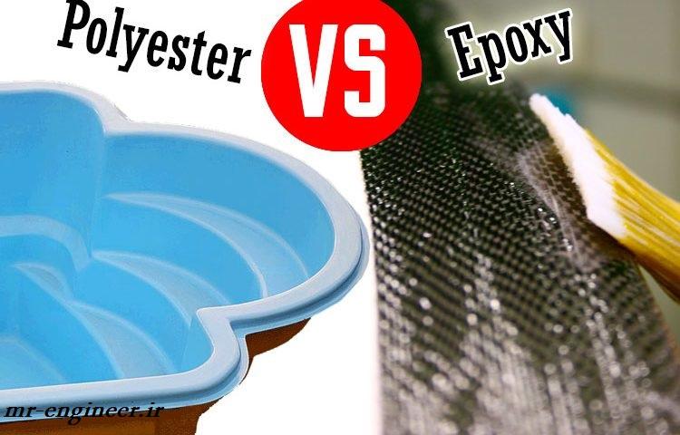 رزین اپوکسی یا پلی استر؟ در تولید قطعات کاپوزیتی کدام بهتر است