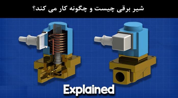 شیر برقی یا سلونوئید ولو  چیست؟ + ویدیو فارسی