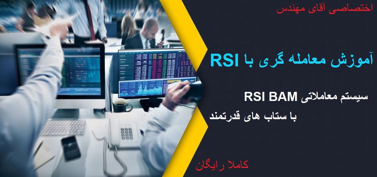 آموزش سیستم معاملاتی RSI کاملا اختصاصی